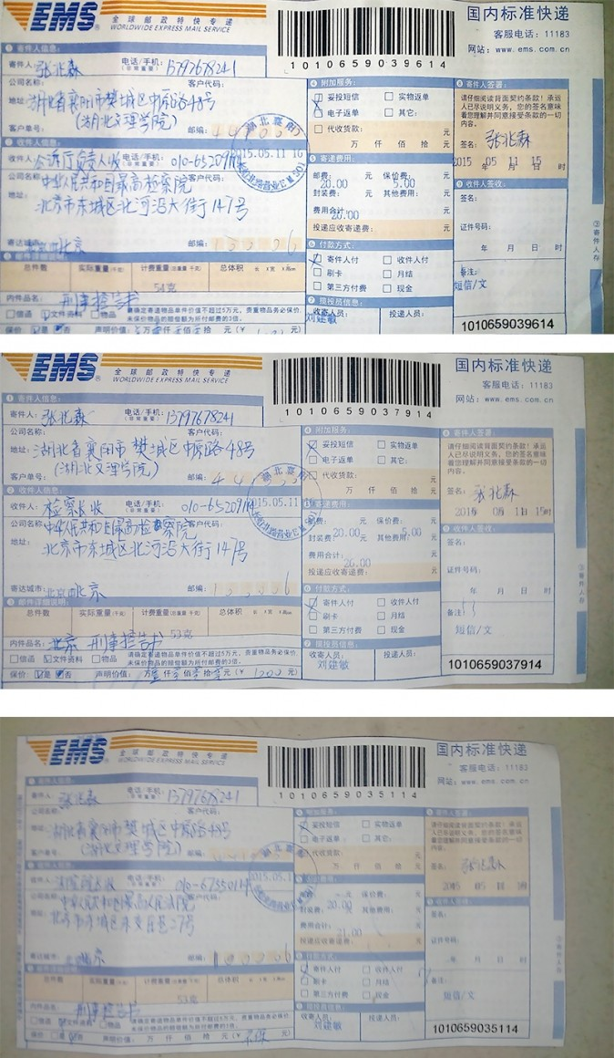 Falun Gong practitioner Zhang Zhaosen's three Express Mail Service receipts for criminal complaints mailed to the President of the Supreme People's Court, the Public Prosecution Office and the Procurators-General of the Supreme People's Procuratorate.