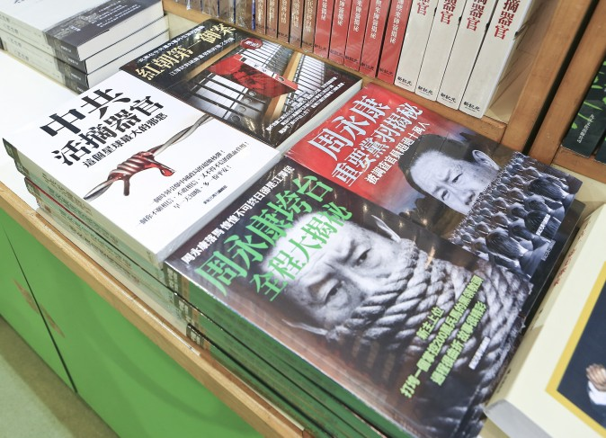 The section of books banned in mainland China included infighting at Zhongnanhai, the fall of Zhou Yongkang, and state-sanctioned organ harvesting in China. (Yu Gang/Epoch Times)