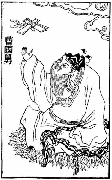 Cao Guojiu Royal Uncle Cao chinese moral stories