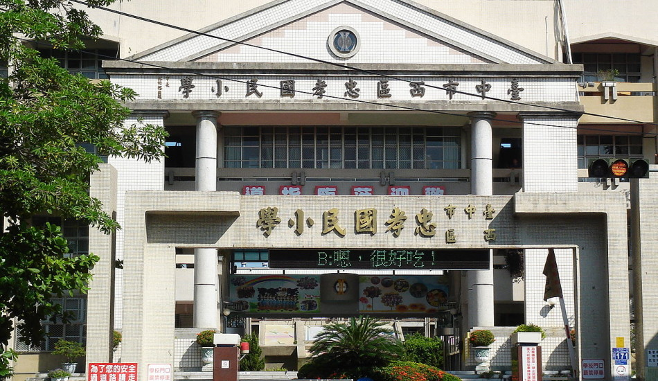 Chung Hsiao Elementary School in Taichung, Taiwan. The school is named after the first two characters of the Eight Virtues. (Image: Wikimedia Commons)