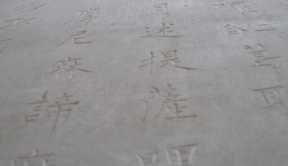 Poem written in classical Chinese. (Image:  politizer via flickr / CC BY-SA 2.0)