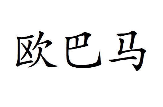 syllable transliteration sounds Obama translates names into Chinese