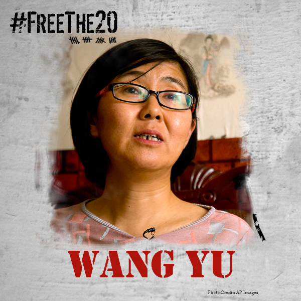 Chinese human rights lawyer Wang Yu is one of 20 women who are featured in the #FreeThe20 campaign.  (Image: www.humanrights.gov)