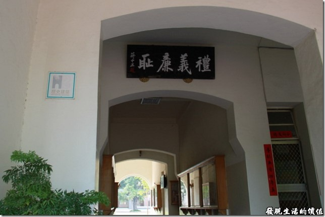 The  school motto plaque of Gongyuan Elementary School in Tainan City, Taiwan. (Image: findlifevalue.com)
