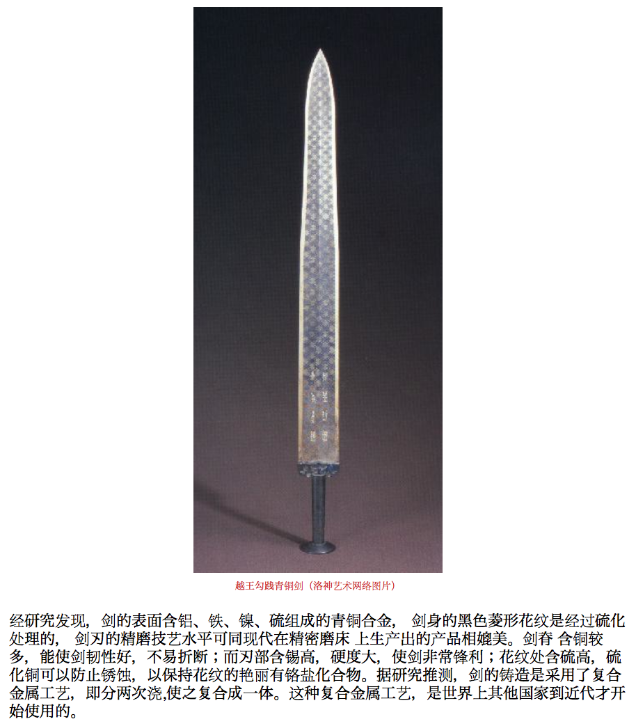 china's bronze age king of yue sword